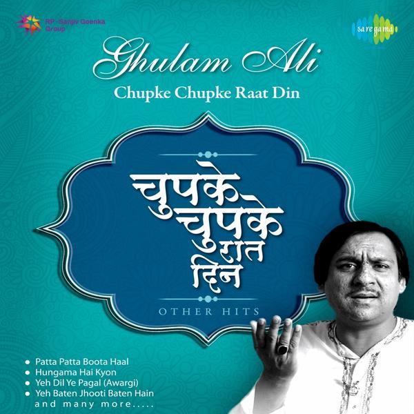 Chupke Chupke Raat Din Lyrics | चुपके चुपके रात दिन – Ghulam Ali