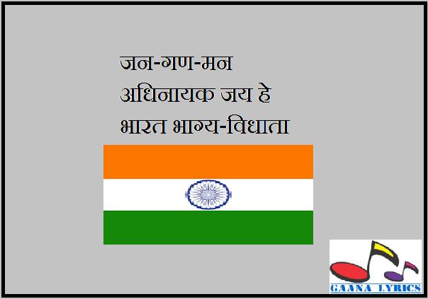 Jan Gan Man Bharat ka Rastra Gaan