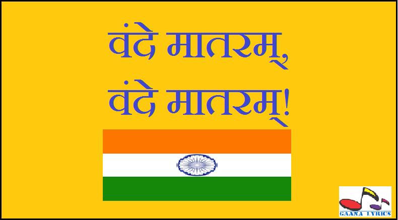 Vande Mataram Rashtra Geet Lyrics