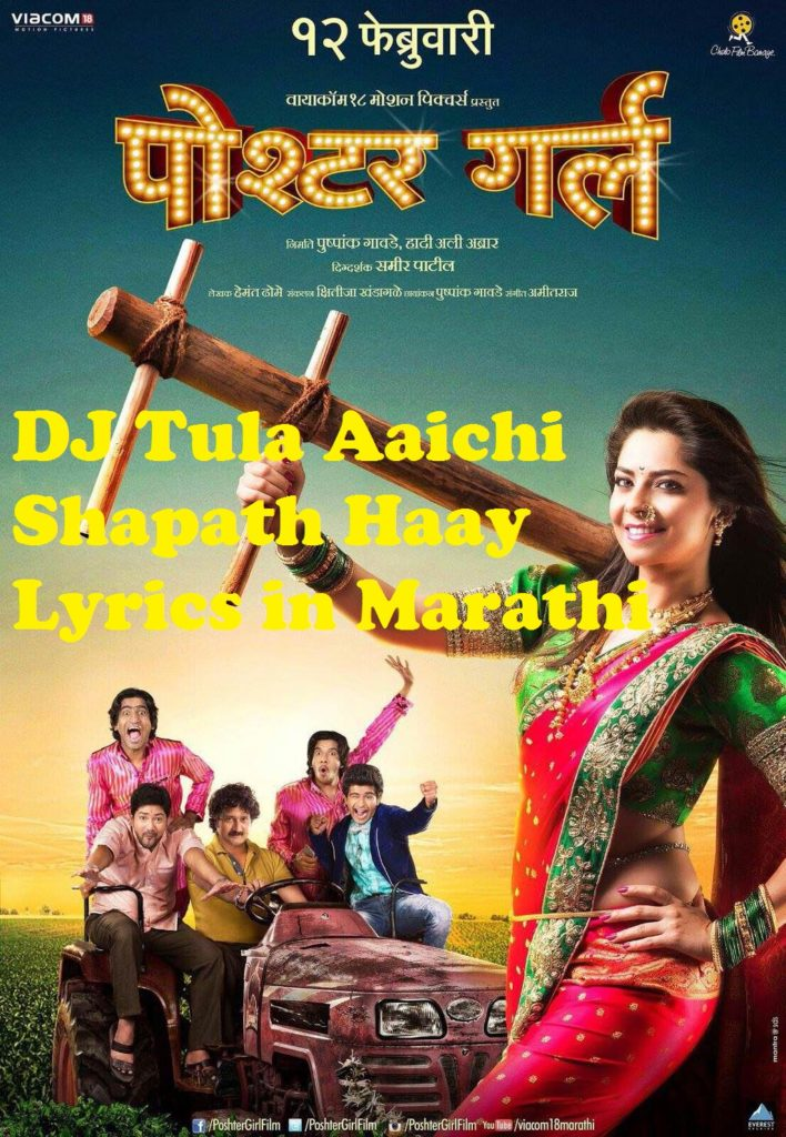 DJ Tula Aaichi Shapath Haay Lyrics in Marathi