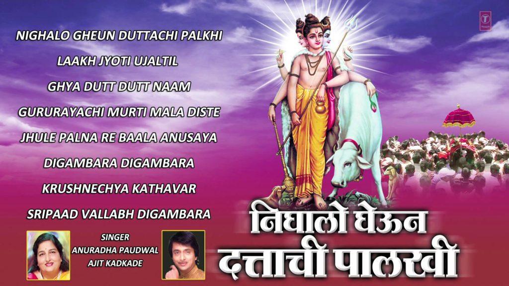 Nighalo Gheun Dattachi Palakhi Bhajan Marathi