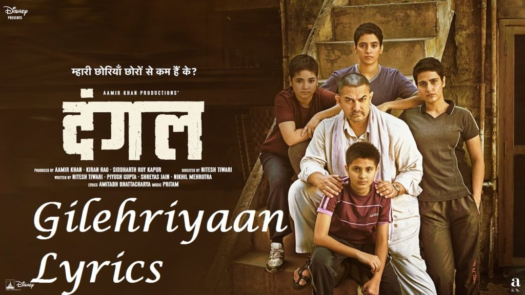 Dhadkano ki chal rahi gilehriyaan Lyrics in Movie Dangal