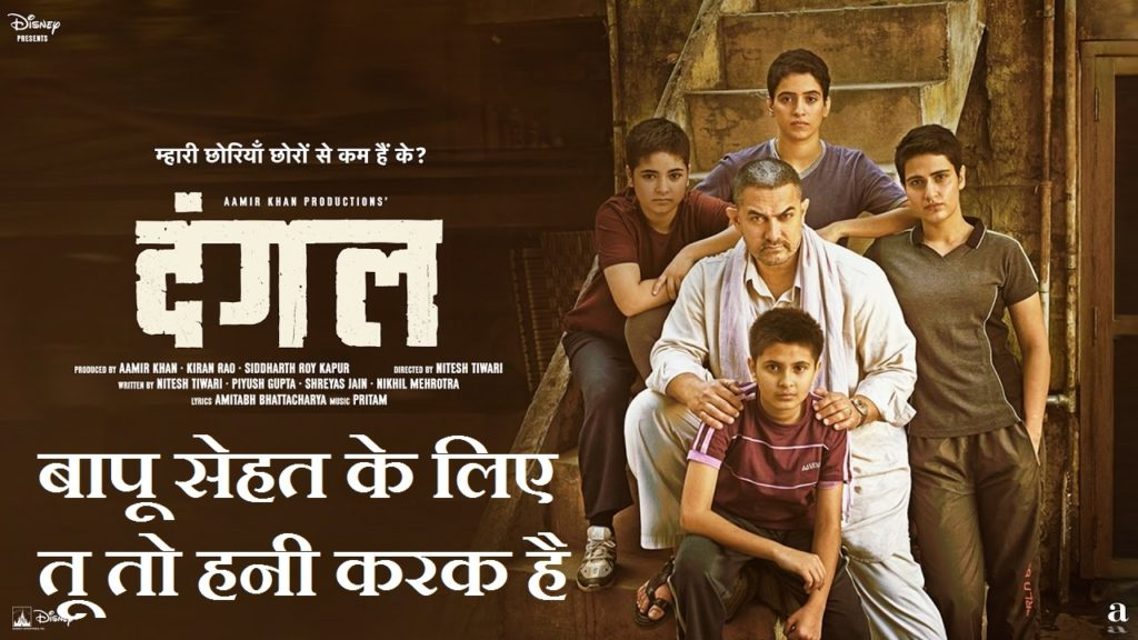 Bapu sehat ke liye hanikarak hai lyrics in Movie Dangal