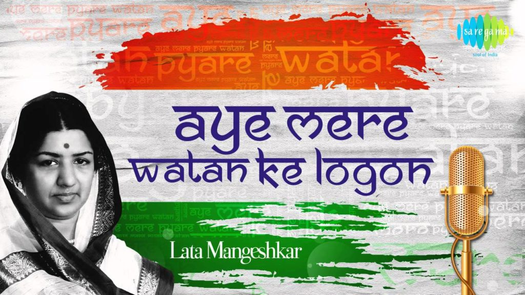 Aye Mere Watan Ke Logon Song Lyrics l ऐ मेरे वतन के लोगों | Lata Mangeshkar