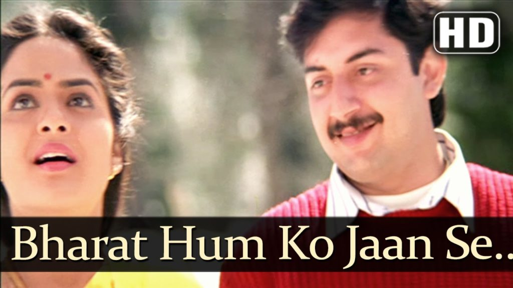 Bharat Humko Jaan Se Pyara Hai Song Lyrics | भारत हमको | Roja – A R Rahman