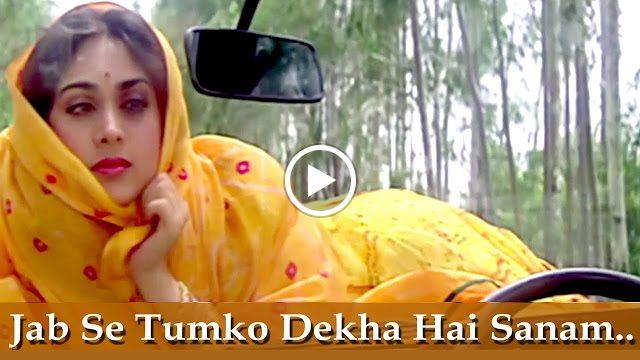 Jab Se Tumko Dekha Hai Sanam Song Lyrics | Damini