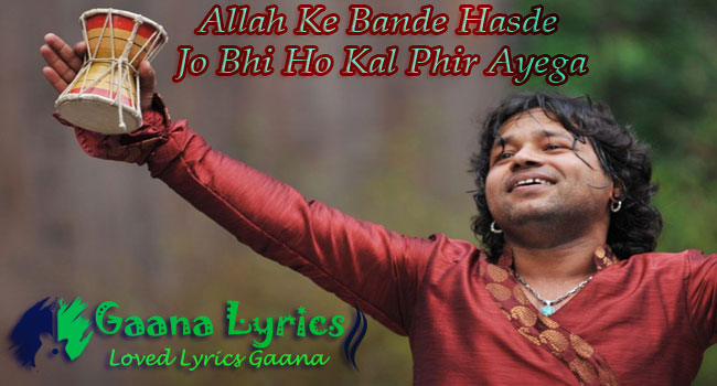 allah ke bande lyrics in hindi