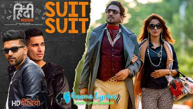 Tenu Suit Suit Karda Lyrics सूट करदा | Hindi Medium – Guru Randhawa